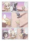 2girls animal_ears black_bow black_bowtie black_gloves black_hair black_skirt blonde_hair book bow bowtie breast_pocket brown_eyes comic common_raccoon_(kemono_friends) dessert evening extra_ears eyebrows_visible_through_hair fennec_(kemono_friends) food fox_ears fox_tail fur_collar gloves grey_hair hand_on_hip highres holding kemono_friends looking_at_another miniskirt motion_lines multicolored_hair multiple_girls open_book outdoors pantyhose pink_sweater pleated_skirt pocket quick_makanaha raccoon_ears raccoon_tail shadow short_hair short_sleeves skirt sky speech_bubble standing sweater tail translation_request white_legwear white_skirt yellow_bow yellow_bowtie