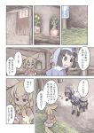 2girls :d animal_ears black_bow black_bowtie black_gloves black_hair black_skirt blonde_hair bow bowtie breast_pocket brown_eyes comic common_raccoon_(kemono_friends) eating fang fennec_(kemono_friends) flower_pot food fox_ears fox_tail fur_collar gloves grey_hair highres holding holding_food indoors japari_bun japari_symbol kemono_friends miniskirt motion_lines multicolored_hair multiple_girls open_mouth pink_sweater plant pleated_skirt pocket quick_makanaha raccoon_ears raccoon_tail short_hair short_sleeves sitting skirt smile speech_bubble standing stool sweater tail translation_request white_skirt yellow_bow yellow_bowtie yellow_legwear