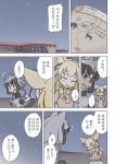 ... /\/\/\ 2girls animal_ears black_bow black_bowtie black_gloves black_hair black_skirt blonde_hair book bow bowtie breast_pocket brown_eyes building closed_eyes comic common_raccoon_(kemono_friends) dessert extra_ears eyebrows_visible_through_hair fang fennec_(kemono_friends) flying_sweatdrops food fox_ears fur_collar gloves grey_hair hand_on_hip hand_on_own_stomach highres holding holding_book kemono_friends laughing looking_at_another map miniskirt motion_lines multicolored_hair multiple_girls night night_sky no_eyes open_book outdoors pantyhose pink_sweater pleated_skirt pocket quick_makanaha raccoon_ears raccoon_tail short_hair short_sleeves skirt sky smile speech_bubble spoken_ellipsis standing star_(sky) sweatdrop sweater tail toilet_symbol translation_request white_legwear white_skirt yellow_bow yellow_bowtie