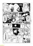 6+girls akagi_(kantai_collection) akashi_(kantai_collection) comic commentary fairy_(kantai_collection) fubuki_(kantai_collection) glasses greyscale hair_ribbon headgear hibiki_(kantai_collection) houshou_(kantai_collection) japanese_clothes kaga_(kantai_collection) kantai_collection kirishima_(kantai_collection) kiyoshimo_(kantai_collection) mamiya_(kantai_collection) maru-yu_(kantai_collection) mizumoto_tadashi monochrome multiple_girls muneate mutsu_(kantai_collection) nagato_(kantai_collection) non-human_admiral_(kantai_collection) rensouhou-chan ribbon roman sakawa_(kantai_collection) school_uniform serafuku shimakaze_(kantai_collection) side_ponytail sidelocks tone_(kantai_collection) translation_request