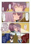4girls aotan_nishimoto comic fubuki_(kantai_collection) kantai_collection kisaragi_(kantai_collection) multiple_girls mutsuki_(kantai_collection) remodel_(kantai_collection) translation_request yuudachi_(kantai_collection)