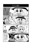 2girls 4koma :3 :d bow cat chibi comic commentary_request eyeball eyebrows_visible_through_hair frilled_shirt_collar frills greyscale hair_between_eyes hairband hat hat_ribbon heart heart_of_string highres jitome kaenbyou_rin kaenbyou_rin_(cat) komeiji_koishi komeiji_satori looking_at_another monochrome motion_lines multiple_girls noai_nioshi open_mouth revision ribbon shirt short_hair siblings sisters smile string sweat sweating_profusely teeth third_eye touhou translated |_|