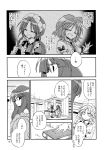 2girls alternate_hairstyle book bookshelf chair comic dutch_angle flashback greyscale highres hong_meiling izayoi_sakuya lamp library long_hair maid maid_headdress monochrome multiple_girls patchouli_knowledge remilia_scarlet rug satou_kibi short_hair sitting table tile_floor tiles touhou translation_request voile younger