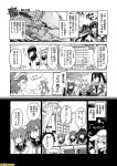 6+girls abukuma_(kantai_collection) akatsuki_(kantai_collection) comic commentary folded_ponytail fubuki_(kantai_collection) greyscale hibiki_(kantai_collection) ikazuchi_(kantai_collection) inazuma_(kantai_collection) italia_(kantai_collection) kantai_collection kiso_(kantai_collection) littorio_(kantai_collection) low_ponytail mizumoto_tadashi monochrome multiple_girls nachi_(kantai_collection) non-human_admiral_(kantai_collection) northernmost_landing_hime ooyodo_(kantai_collection) roma_(kantai_collection) school_uniform serafuku side_ponytail translation_request twintails verniy_(kantai_collection)