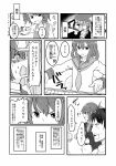 admiral_(kantai_collection) comic greyscale highres ikazuchi_(kantai_collection) inazuma_(kantai_collection) kantai_collection monochrome ryuujou_(kantai_collection) shinkaisei-kan translation_request wave_(world_wide_wave) wo-class_aircraft_carrier