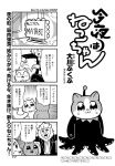 1boy 4koma :3 animal_costume artist_name bkub blush cephalopod closed_eyes collar comic formal greyscale heart lion messy_hair monochrome necktie original rectangular_mouth short_hair sign simple_background single_tear smile speech_bubble suit surprised sweatdrop talking title translation_request two-tone_background