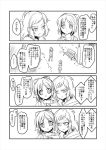 2girls 4koma annoyed bench cellphone comic commentary_request hair_ornament hair_ribbon hairclip hands_in_pockets holding holding_cellphone holding_phone kohinata_miku kouji_(kari) looking_at_phone multiple_girls park park_bench phone ribbon senki_zesshou_symphogear tachibana_hibiki_(symphogear) translation_request
