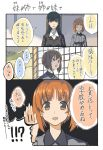 3girls black_hair brown_eyes brown_hair comic cosmic_(crownclowncosmic) girls_und_panzer long_hair mother_and_daughter multiple_girls nishizumi_maho nishizumi_miho nishizumi_shiho short_hair siblings sisters translation_request