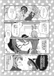 2girls bolo_tie cellphone comic earrings fedora futatsuiwa_mamizou glasses greyscale hat highres inuinui jewelry monochrome multiple_girls off-shoulder_shirt page_number phone school_uniform shirt short_twintails skirt smartphone star star_earrings suit_jacket touhou translation_request twintails usami_sumireko