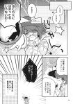 1girl bolo_tie comic fedora glasses greyscale hat highres inuinui monochrome occult_ball page_number school_uniform short_twintails skirt touhou translation_request twintails usami_sumireko