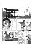 2girls bolo_tie comic fedora futatsuiwa_mamizou glasses greyscale hat highres inuinui leggings monochrome multiple_girls page_number school_uniform short_twintails skirt suit_jacket touhou translation_request twintails usami_sumireko