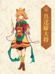 1girl animal_ears armor blew_andwhite blue_eyes boots brown_boots character_name chinese_clothes closed_eyes eyebrows_visible_through_hair full_body hair_ornament highres holding holding_weapon long_sleeves looking_at_viewer multicolored multicolored_boots multicolored_clothes orange_hair original shindara_taishou shorts smile solo standing tunic twelve_heavenly_generals weapon wide_sleeves