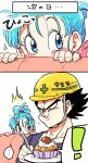 ! ... 1boy 1girl annoyed black_eyes black_hair blue_eyes blue_hair blue_shirt blush_stickers bra_(dragon_ball) couch dessert dragon_ball dragonball_z eating eyebrows_visible_through_hair father_and_daughter food frown helmet highres long_sleeves looking_at_another panels serious shirt short_hair simple_background speech_bubble spiky_hair spoon tied_hair tkgsize translation_request vegeta white_background
