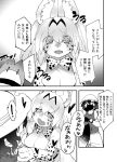 animal_ears blush bow bowtie comic covering_mouth furry hat high-waist_skirt highres kaban_(kemono_friends) kemono_friends lucky_beast_(kemono_friends) monochrome multiple_girls serval_(kemono_friends) serval_ears serval_print serval_tail shigurio shirt short_hair skirt sleeveless sleeveless_shirt snout striped_tail tail translation_request