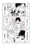 2boys blanket comic eugenio2nd hair_over_one_eye japanese_clothes katsuki_yuuri male_focus monochrome multiple_boys open_mouth smile translation_request viktor_nikiforov yuri!!!_on_ice
