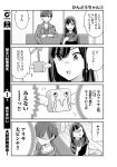 2girls 4koma comic greyscale highres jewelry keychain long_hair monochrome multiple_girls necklace oku_tamamushi original satou_mari short_hair suzuki_arisa sweat translated watch watch