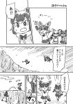 3girls :d animal_ears black_gloves butterfly cliff comic common_raccoon_(kemono_friends) emphasis_lines extra_ears falling fang fennec_(kemono_friends) flying_sweatdrops fox_ears fur_collar gloves greyscale if_they_mated kemono_friends miniskirt monochrome mother_and_daughter multiple_girls open_mouth panzuban pleated_skirt raccoon_ears raccoon_tail running short_hair skirt smile speech_bubble speed_lines tail twitter_username