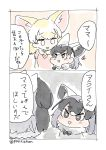 2koma 3girls :d animal_ears black_hair blonde_hair blush bow bowtie cheek-to-breast comic common_raccoon_(kemono_friends) extra_ears fennec_(kemono_friends) fox_ears fur_collar grey_hair heart if_they_mated kemono_friends long_hair looking_at_another mother_and_daughter multicolored_hair multiple_girls open_mouth panzuban raccoon_ears short_hair smile speech_bubble twitter_username