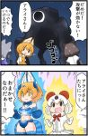 2koma 4girls :3 :d animal_ears black_eyes blonde_hair brown_bear_(kemono_friends) cerulean_(kemono_friends) claws comic commentary_request common_raccoon_(kemono_friends) dragon_ball dragonball_z fur_collar kaban_(kemono_friends) kemejiho kemono_friends midriff multiple_girls night no_nose open_mouth palcoarai-san_(kemono_friends) serval_(kemono_friends) serval_ears short_hair sky smile star_(sky) starry_sky super_saiyan thigh-highs white_hair yellow_eyes