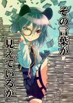 1girl animal_ears aqua_background bangs black_skirt black_vest book_stack capelet cover cover_page doujin_cover gradient gradient_background hair_between_eyes hand_in_hair irusu knee_up long_sleeves looking_at_viewer monocle mouse_ears nazrin pile_of_books red_eyes shirt short_hair skirt skirt_set smile solo teal_background touhou translation_request vest white_shirt