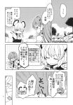 2girls animal_ears capelet comic detached_sleeves dra frog_hair_ornament greyscale hair_ornament hair_tubes highres kochiya_sanae long_hair monochrome mouse_ears mouse_tail multiple_girls nazrin necktie page_number short_hair skirt tail touhou translation_request
