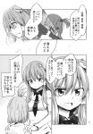 2girls bangs_pinned_back comic detached_sleeves dra frog_hair_ornament greyscale hair_ornament hair_tubes highres japanese_clothes kimono kochiya_sanae long_hair monochrome multiple_girls necktie page_number skull topknot touhou translation_request
