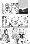 2girls animal_ears capelet clothes_hanger comic detached_sleeves digging dra frog_hair_ornament greyscale hair_ornament hair_tubes highres kochiya_sanae long_hair monochrome mouse_ears mouse_tail multiple_girls nazrin necktie page_number short_hair shovel skirt tail touhou translation_request worktool