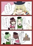 3girls apron black_hat blonde_hair brown_hair chair comic desk dress green_dress green_eyes green_hair hat highres matara_okina mimoto_(aszxdfcv) multiple_girls nishida_satono pink_dress pointing sharp_teeth short_hair_with_long_locks sitting tabard teeth teireida_mai touhou translation_request waist_apron yellow_eyes