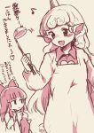 2girls :d apron bangs blunt_bangs bow cooking curly_hair detached_sleeves hair_bow hair_tubes hakurei_reimu horn kariyushi_shirt komano_aun ladle long_hair monochrome multiple_girls musical_note open_mouth shukinuko smile thinking touhou very_long_hair