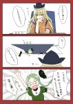 3girls black_hat blonde_hair chair comic desk green_hair green_shorts hat highres long_hair matara_okina mimoto_(aszxdfcv) multiple_girls nishida_satono sharp_teeth short_hair_with_long_locks shorts sitting tears teeth teireida_mai touhou translation_request trap_door yellow_eyes