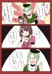 2girls apron black_hat brown_eyes brown_hair comic dress green_dress green_eyes green_hair hat heart highres mimoto_(aszxdfcv) multiple_girls nishida_satono pink_dress shaded_face short_hair_with_long_locks smile sweat teireida_mai touhou translation_request waist_apron