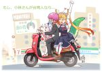 3girls 7-eleven :d arm_up blonde_hair breasts character_name closed_eyes dragon_horns dragon_tail dress familymart formal frills from_side full_body ge_xi gradient_hair ground_vehicle hairband heart helmet horns hug kanna_kamui kobayashi-san_chi_no_maidragon kobayashi_(maidragon) large_breasts long_hair maid maid_headdress motor_vehicle multicolored_hair multiple_girls open_mouth orange_hair pantyhose redhead riding scooter sidesaddle smile suit tail thigh-highs tooru_(maidragon) twintails very_long_hair white_hair white_legwear