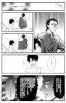agravain_(fate/grand_order) armor black_hair cape comic fate/grand_order fate_(series) fujimaru_ritsuka_(male) greyscale highres monochrome on_bed sitting sitting_on_bed topless yumemi_gachiko