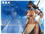 800x600 breasts cleavage cute dark_skin erect_nipples face_paint facepaint hair_over_one_eye hand_on_hip huge_breasts kagami large_breasts muscle navel skirt staff thighs well_toned wide_hips zoom_layer