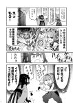 3girls ancient_destroyer_oni comic greyscale kantai_collection monochrome multiple_girls naruto page_number parody rasengan remodel_(kantai_collection) sendai_(kantai_collection) shinkaisei-kan shiranui_(kantai_collection) tamago_(yotsumi_works) translation_request
