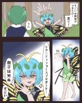 2girls afterimage antennae barefoot blue_hair bush butterfly_wings cape comic commentary_request dress eternity_larva green_dress green_hair highres leaf leaf_on_head multiple_girls no_nose outstretched_arms pose shaded_face shiozaki16 short_hair short_sleeves touhou translation_request tree triangle_mouth wings wriggle_nightbug