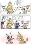 animal_ears backpack bag black_eyes black_gloves black_hair blonde_hair bucket_hat comic common_raccoon_(kemono_friends) fennec_(kemono_friends) fox_ears gloves hair_between_eyes hat hat_feather kaban_(kemono_friends) kemono_friends multicolored_hair multiple_girls open_mouth raccoon_ears red_shirt red_string seki_(red_shine) serval_(kemono_friends) serval_ears serval_print serval_tail shirt short_hair shorts smile string striped_tail tail translation_request wavy_hair yuri