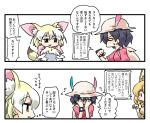 animal_ears black_eyes black_gloves black_hair blonde_hair bucket_hat comic common_raccoon_(kemono_friends) fennec_(kemono_friends) fox_ears gloves hair_between_eyes hat hat_feather kaban_(kemono_friends) kemono_friends lucky_beast_(kemono_friends) multiple_girls red_shirt seki_(red_shine) serval_(kemono_friends) serval_ears serval_print shirt short_hair striped_tail translation_request wavy_hair