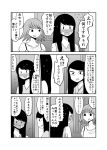 3girls bangs blush comic flying_sweatdrops greyscale highres japanese_clothes kimono long_hair mochi_au_lait monochrome multiple_girls no_nose original sweat swept_bangs