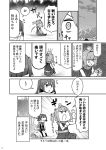 2girls comic greyscale kantai_collection monochrome multiple_girls page_number remodel_(kantai_collection) sendai_(kantai_collection) shiranui_(kantai_collection) tamago_(yotsumi_works) translated