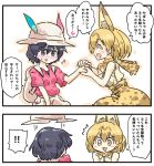 2girls animal_ears backpack bag black_eyes black_gloves black_hair blush bucket_hat gloves hair_between_eyes hat hat_feather high-waist_skirt kaban_(kemono_friends) kemono_friends multiple_girls red_shirt seki_(red_shine) serval_(kemono_friends) serval_ears serval_print shirt short_hair skirt wavy_hair