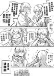 >_< 5girls anger_vein angry annoyed armband clenched_hand closed_eyes comic crying eyepatch fingerless_gloves girls_frontline gloves highres long_hair m16a1_(girls_frontline) m4_sopmod_ii_(girls_frontline) m4a1_(girls_frontline) megaphone multiple_girls open_mouth ro635_(girls_frontline) scarf side_ponytail st_ar-15_(girls_frontline) translation_request trembling twintails xinhao