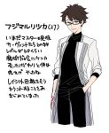 1boy black_hair blue_eyes command_spell cropped_torso fate/grand_order fate_(series) fujimaru_ritsuka_(male) glasses hand_in_pocket labcoat looking_at_viewer male_focus older simple_background smile solo translation_request white_background yosi135