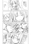 4koma anger_vein asakaze_(kantai_collection) bandage bow bow_panties comic drill_hair dutch_angle greyscale hatakaze_(kantai_collection) ichimi index_finger_raised japanese_clothes kamikaze_(kantai_collection) kantai_collection kimono long_hair meiji_schoolgirl_uniform monochrome panties pantyshot ponytail sketch skirt skirt_flip thumbs_up translation_request underwear upper_body