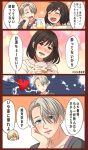 3boys ^_^ alcohol arrow_through_heart beer beer_mug black_hair blonde_hair blue_eyes blush brown_eyes chin_rest closed_eyes comic drunk heart jewelry katsuki_yuuri male_focus multiple_boys ring silver_hair translation_request twc_(p-towaco) viktor_nikiforov wig yaoi yuri!!!_on_ice yuri_plisetsky