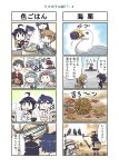 4koma :> :d ^_^ ^o^ ahoge ao_arashi asagumo_(kantai_collection) bamboo_shoot bird black_eyes black_hair brown_eyes brown_hair chestnut closed_eyes comic commentary_request cooking crow detached_sleeves double_bun eating food fusou_(kantai_collection) hairband hat highres kantai_collection long_hair michishio_(kantai_collection) mogami_(kantai_collection) multiple_4koma nontraditional_miko open_mouth pleated_skirt remodel_(kantai_collection) rice rice_bowl rice_cooker rice_spoon school_uniform sea_urchin seagull serafuku shigure_(kantai_collection) short_hair silver_hair skirt smile steam sun_hat suspenders sweat sweet_potato translation_request twintails yamagumo_(kantai_collection) yamashiro_(kantai_collection)