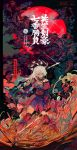 architecture ashiya_douman_(fate/grand_order) assassin_(fate/stay_night) blood blood_on_face bloody_weapon blue_eyes clouds dual_wielding east_asian_architecture fate/grand_order fate_(series) fire full_moon highres houzouin_inshun_(fate/grand_order) japanese_clothes katana looking_at_viewer miyamoto_musashi_(fate/grand_order) mochizuki_chiyome_(fate/grand_order) moon over_shoulder red_moon shuten_douji_(fate/grand_order) sword tomoe_gozen_(fate/grand_order) wakizashi weapon weapon_over_shoulder yagyuu_munenori_(fate/grand_order)