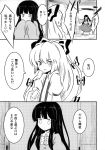 2girls bow bowtie comic dress_shirt fujiwara_no_mokou greyscale hair_bow highres hime_cut houraisan_kaguya japanese_clothes kimono long_hair long_sleeves monochrome multiple_girls nidoro shirt suspenders touhou translation_request very_long_hair wide_sleeves