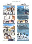 4koma afro akagi_(kantai_collection) ao_arashi comic commentary_request curry curry_rice detached_sleeves enemy_aircraft_(kantai_collection) explosion fence food hair_ornament hairband highres horizon kaga_(kantai_collection) kantai_collection monkey multiple_4koma nontraditional_miko ocean pleated_skirt remodel_(kantai_collection) rice school_uniform serafuku shigure_(kantai_collection) shinkaisei-kan side_ponytail skirt translation_request tree yamagumo_(kantai_collection) yamashiro_(kantai_collection)