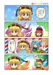 !? /\/\/\ 4girls 4koma :d ^_^ barber_pole black_shirt blonde_hair blue_hair brown_hat butterfly_wings chains closed_eyes collar comic crescent eternity_larva eyebrows_visible_through_hair green_skirt hat hecatia_lapislazuli highres junko_(touhou) leaf long_hair matara_okina multiple_girls o_o open_mouth page_number paintbrush pointing pointing_at_self polos_crown pote_(ptkan) red_eyes redhead scissors shirt short_hair short_sleeves skirt smile spoken_interrobang square_mouth surprised tabard tassel touhou translation_request wings |_|